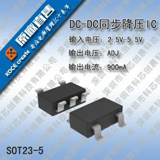 供应12.6V三节锂电池充电管理芯片IC 5