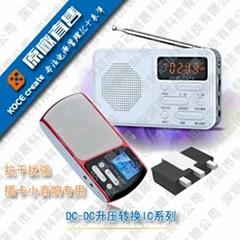 各种电压锂电池充电IC