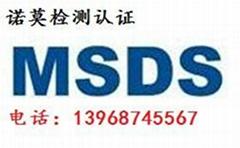 最优惠最快捷 MSDS测试认证