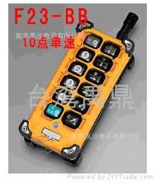 10点单速遥控器F23-BB 1