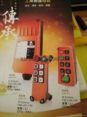 禹鼎工业无线遥控器