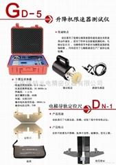 DN-1電梯導軌定位尺