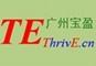 广州宝盈电子有限公司