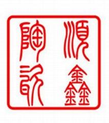 景德鎮市合元陶瓷有限公司