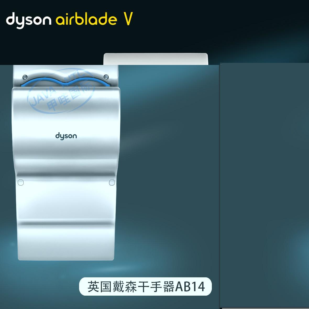 戴森AB14 挂壁式高速干手器雙面感應干手機 1