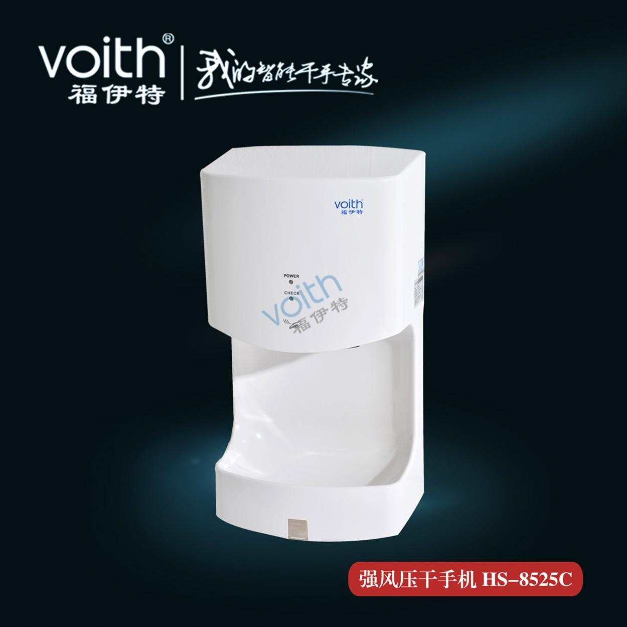 深圳福伊特帶接水盤烘手器實驗室HS-8525C烘手機 3