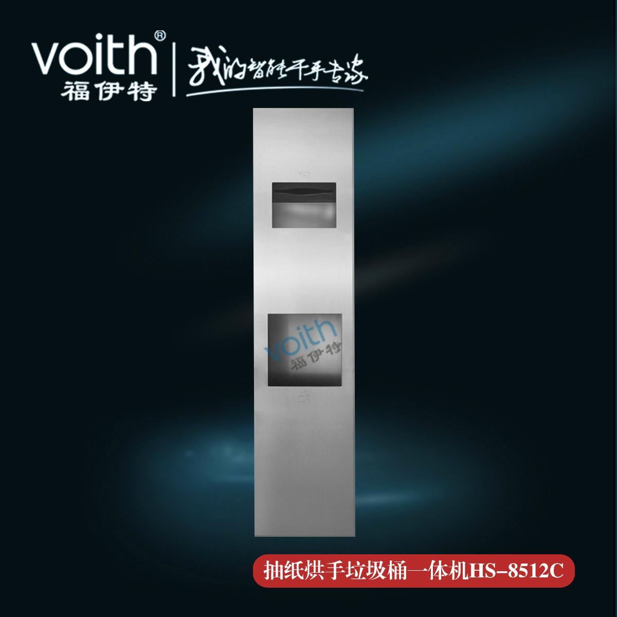 甦南碩放機場高速干手器HS-8512C 大品牌福伊特VOITH 1