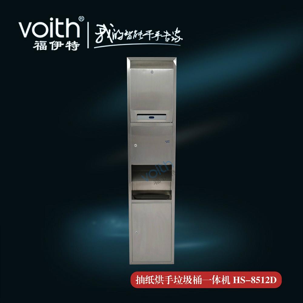 甦南碩放機場高速干手器HS-8512C 大品牌福伊特VOITH 2