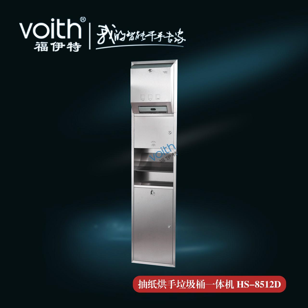 甦南碩放機場高速干手器HS-8512C 大品牌福伊特VOITH 3