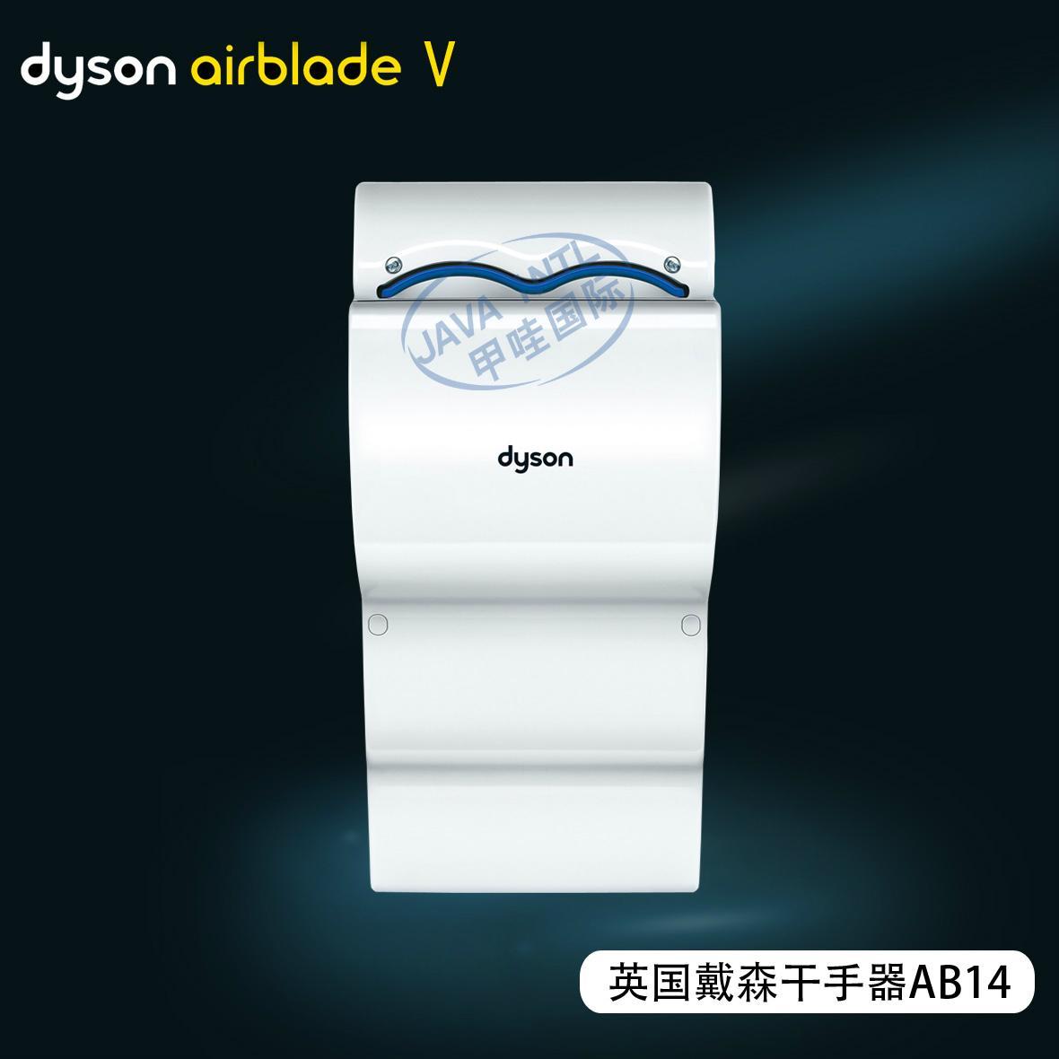 戴森AB14 挂壁式高速干手器雙面感應干手機 3