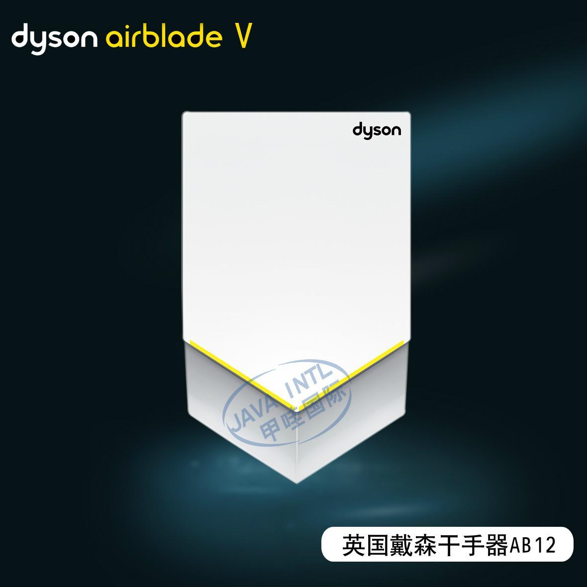 戴森AB14 挂壁式高速干手器雙面感應干手機 4