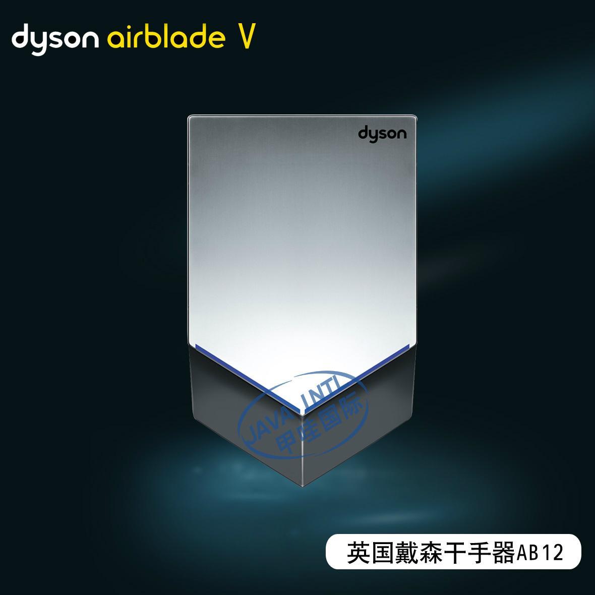戴森AB14 挂壁式高速干手器雙面感應干手機 5
