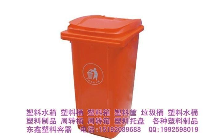 塑料垃圾桶240升 2