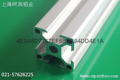 柯宾流水线铝型材工作台3030 1