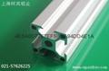 柯賓流水線鋁型材工作台3030