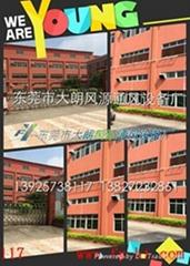 廣州番禺環保空調