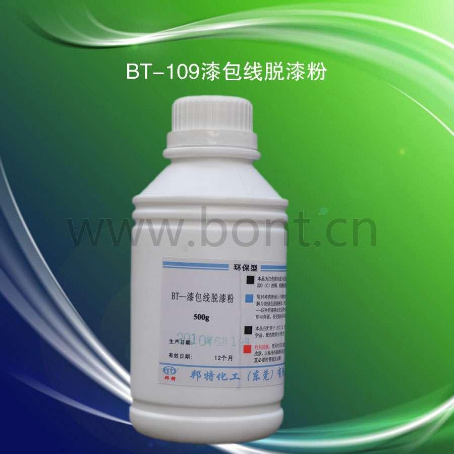 BT-109鋁漆包線脫漆粉 1