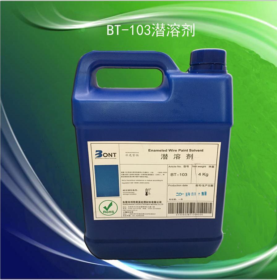 BT-103高頻脫漆機助劑 2