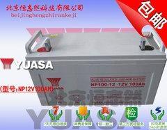 汤浅NP100-12优质铅酸蓄电池UPS电源专用