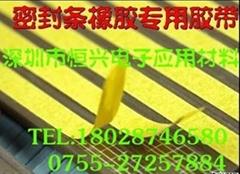 橡胶密封条专用双面纤维胶带