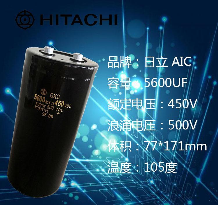 日立電容5600UF450V 現貨 4
