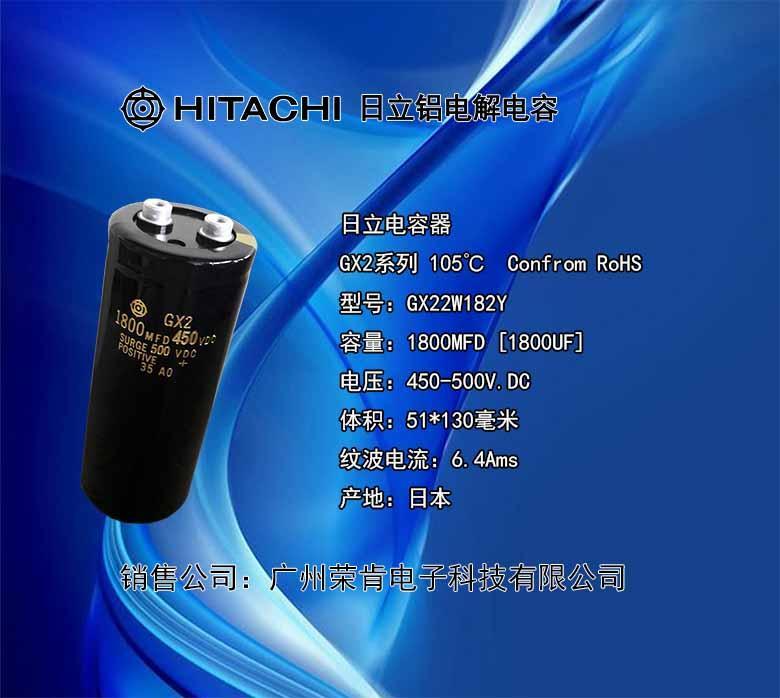 日立電容GX2系列 1800UF450V 2