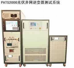 PATS2000光伏逆变器测试系统