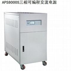 APS8000S三相可編程交流電源
