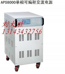 APS8000單相可編程交流電源