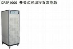 DPSP1000 開關式可編程直流電源