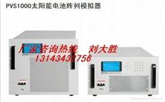 PVS1000太阳能电池阵列模拟器