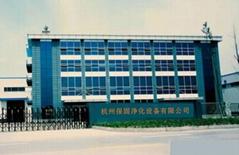 杭州保固净化设备有限公司