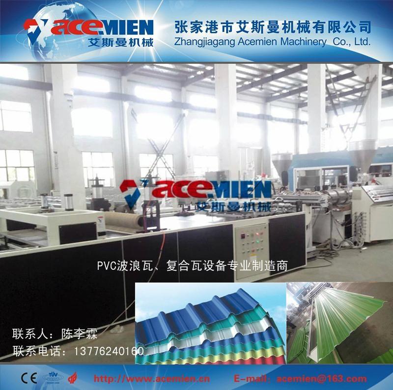 PVC波浪瓦生产线设备 3