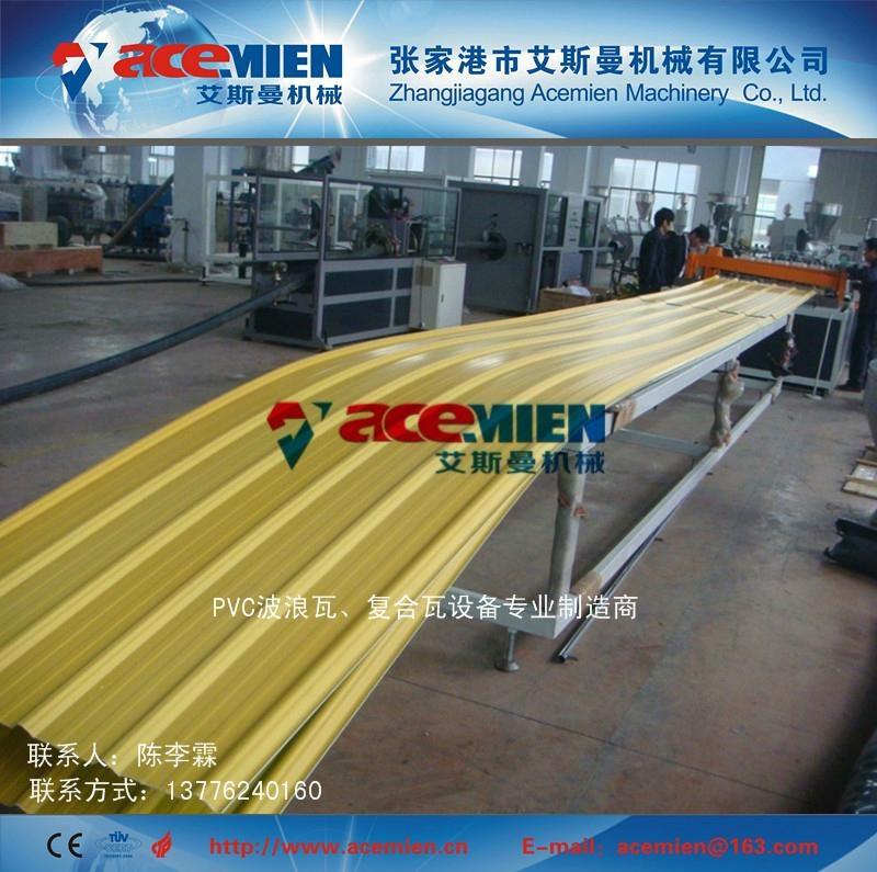 PVC波浪瓦生产线设备 5