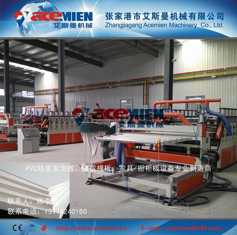 PVC结皮发泡木塑建筑模板生产线设备 3