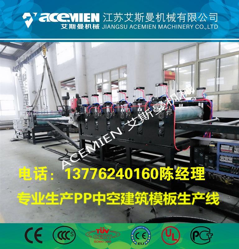 生产塑料pp模板设备厂家  1