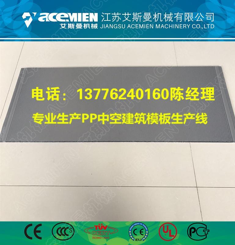 生产塑料pp模板设备厂家  4