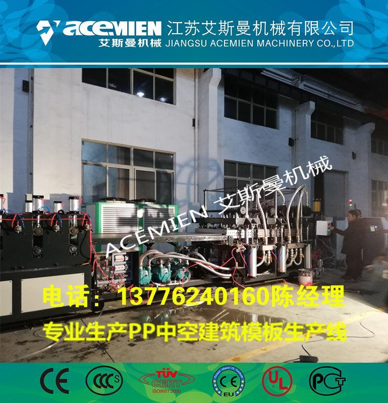PP建筑模板生产设备  1