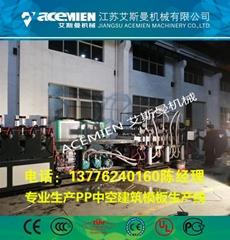 PP建築模板生產設備
