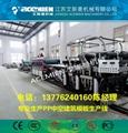 PP建筑模板生产设备  3