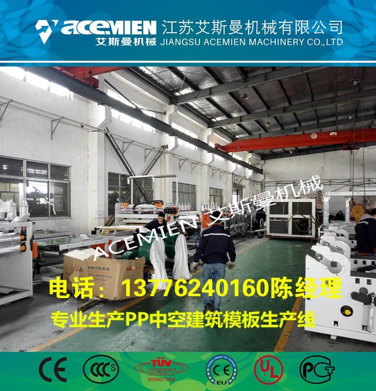 生产塑料pp模板设备厂家  5