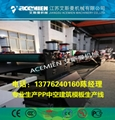 PP塑料建筑模板生产设备厂家