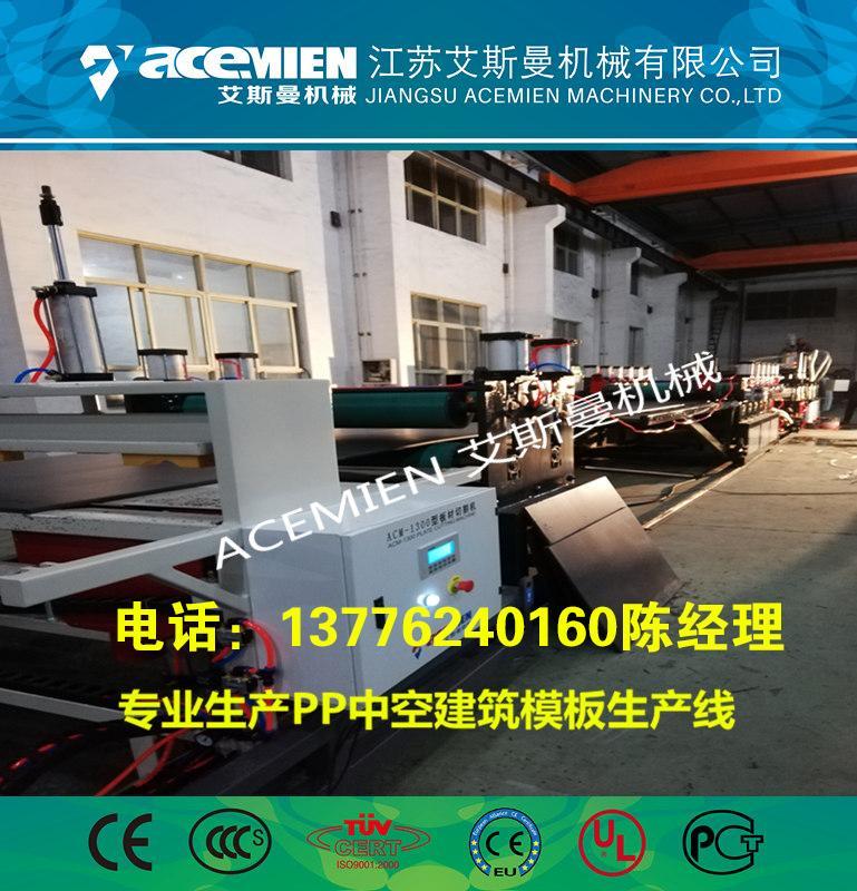 PP塑料建筑模板生产设备厂家 2