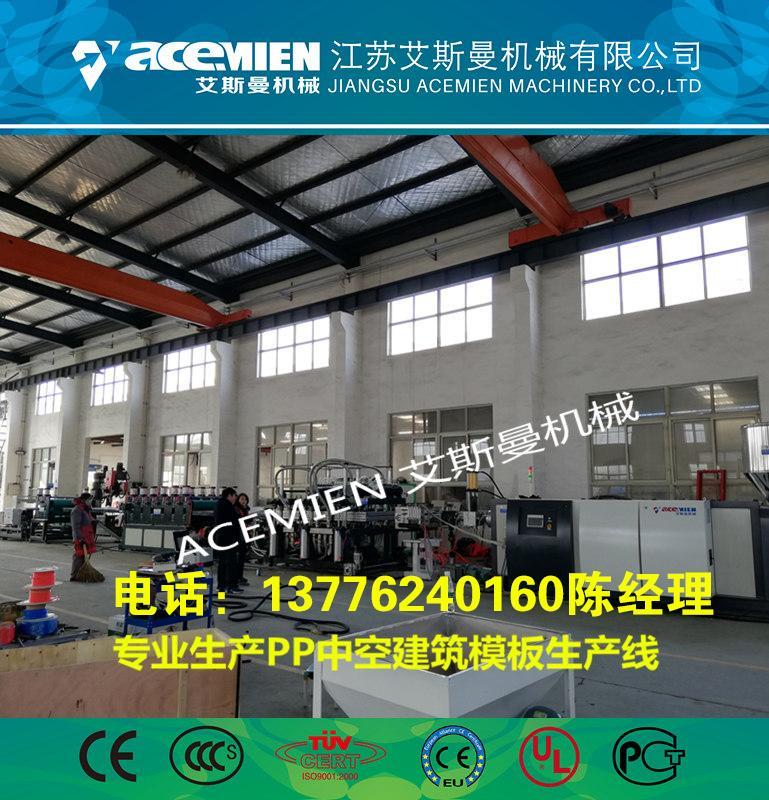 PP塑料建筑模板生产设备厂家 3