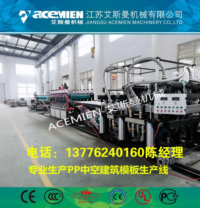 PP塑料建筑模板生产设备厂家 4
