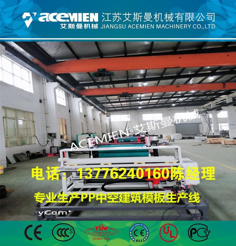 中空塑料建筑模板设备 2