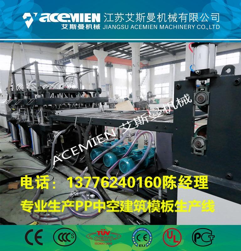 中空塑料建筑模板设备 5