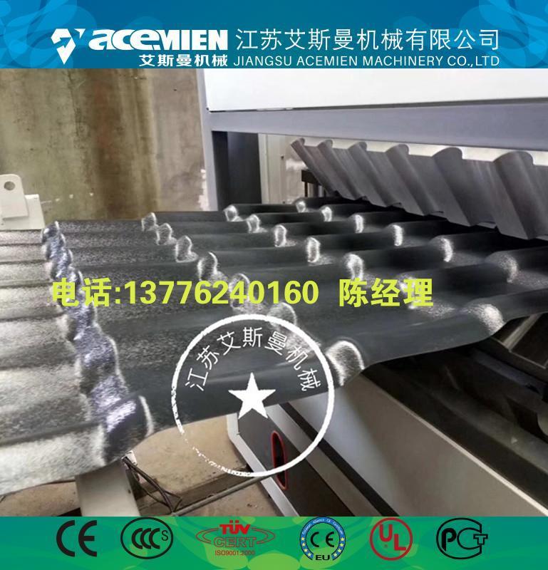 树脂瓦生产设备 1