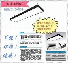 索麗聖JD-001非標辦公照明燈具燈飾 商場超市LED鋁材工程吊燈