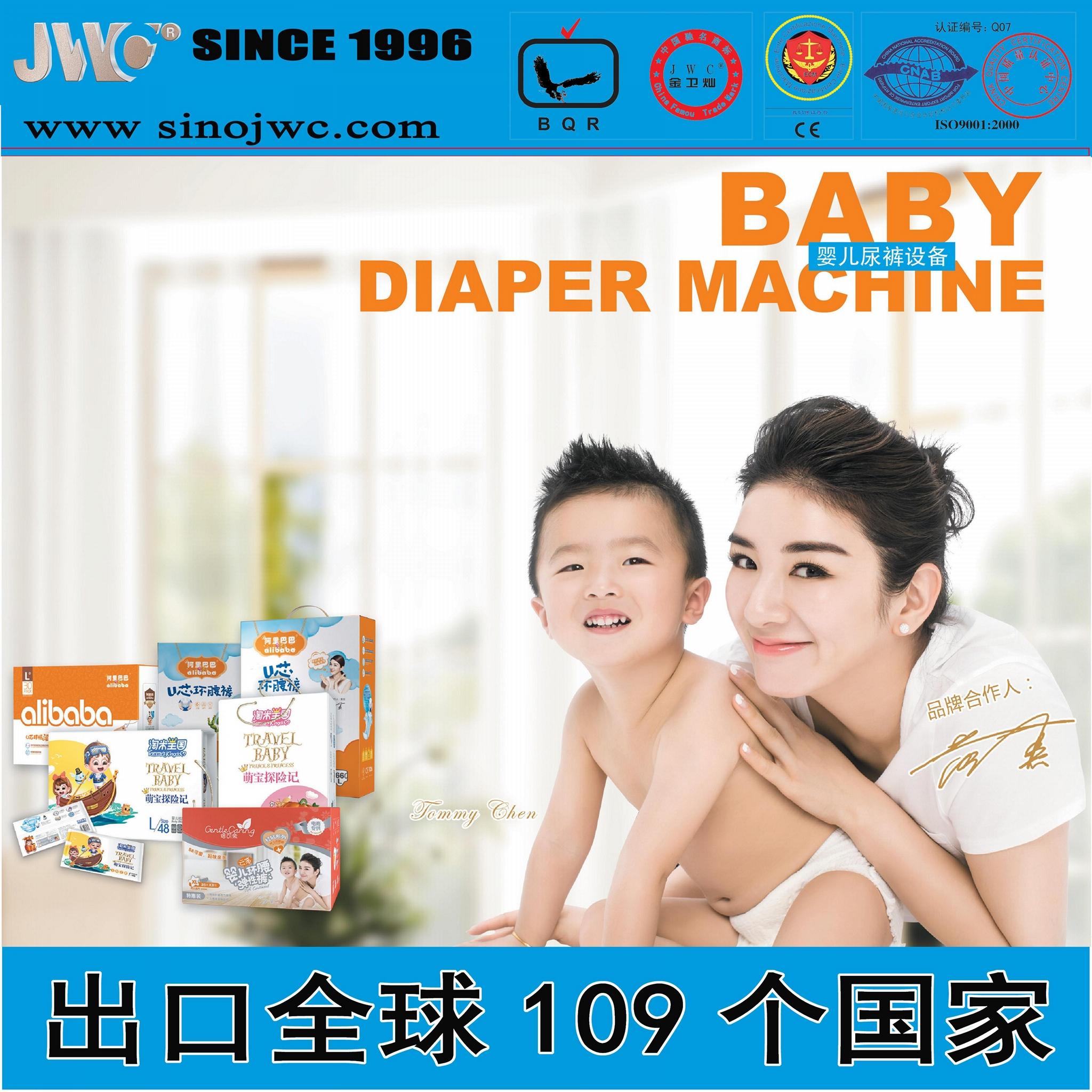 Full Servo Baby Diaper Pad Production Line 2